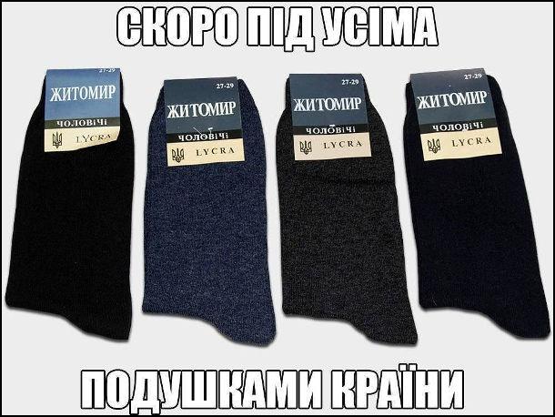 Скоро під усіма подушками країни. Миколай кладе чоловікам чоловічі житомирські шкарпетки