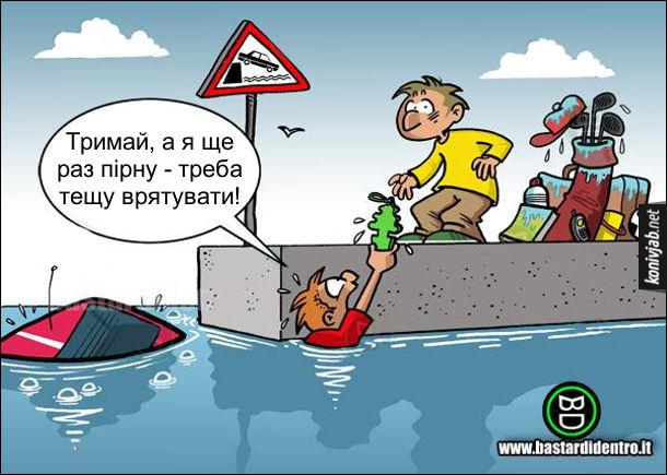 Смішний малюнок. Автомобіль впав у воду. Чоловік пірнає і витягує з авто речі. Витягнув навіть ялинку освіжувач повітря, простягує її чоловікові, що стоїть на березі: - Тримай, а я ще раз пірну - треба тещу врятувати!