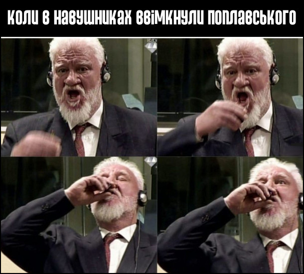 Слободан Праляк випив отруту, коли в навушниках ввімкнули Поплавського