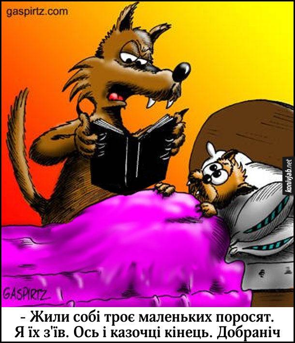 """Батько-вовк читає вовченяті на ніч казку """"Троє поросят"""": - Жили собі троє маленьких поросят. Я їх з'їв. Ось і казочці кінець. Добраніч"""