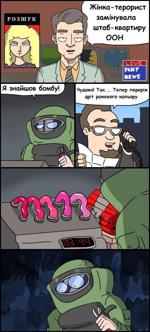 Новини: Жінка-терорист замінувала штаб-квартиру ООН. Спецпризначинесь каже по рації: - Я знайшов бомбу. - Чудово! Так... Тепер переріж дріт рожевого кольору