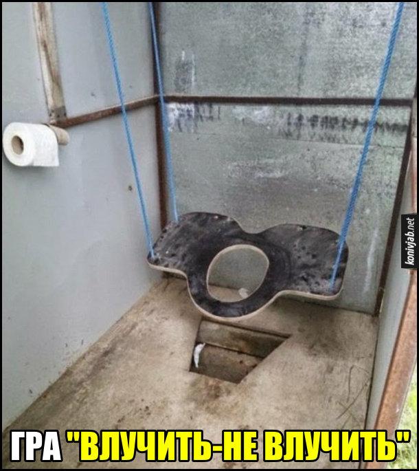 """Прикольний туалет, де місце для сидіння підвішене над діркою мотузками, ніби гойдалка. Не срання, а гра """"влучить-не влучить"""""""