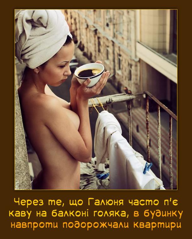 Через те, що Галюня часто п'є каву на балконі голяка, в будинку навпроти подорожчали квартири