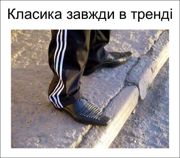 Прикол про моду. Гостроносі лаковані туфлі під спортивні штани adidas - класика завжди в тренді