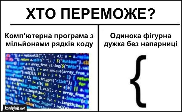 Прикол, жарт, мем про програмування. Хто переможе? Комп'ютерна програма з мільйонами рядків коду, чи одинока фігурна дужка без напарниці