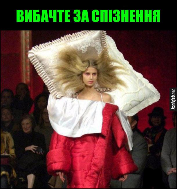 Смішна мода. На подіумі модель в дивному одязі - ковдра з подушкою. Неначе заспала на роботу й каже: - Вибачте за спізнення