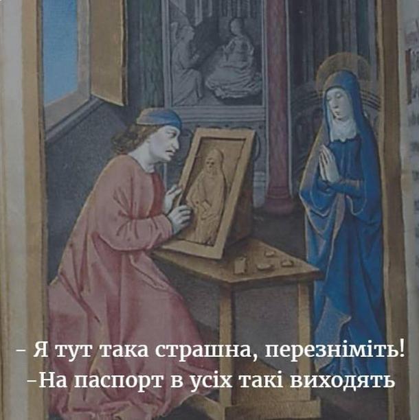 Історичний мем. Стара картина, де художник малює жінку. Вона: - Я тут така страшна, перезніміть! Художник: - На паспорт в усіх такі виходять
