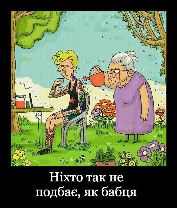 Жарт про бабусю. Ніхто так не подбає, як бабця. Онучка вся в татуюваннях з квітами сидить в саду, а бабуся поливає татуювання з лійки