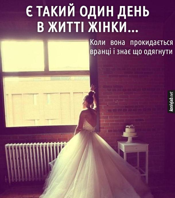Є такий один день в житті жінки... Коли вона прокидається вранці і вже знає що одягнути. Дівчина в день весілля