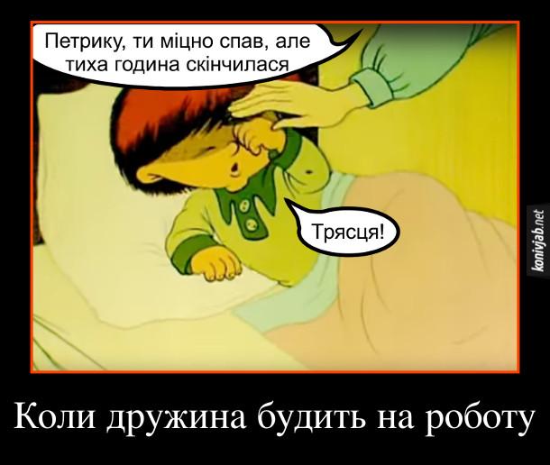 """Коли дружина будить на роботу. Кадр з мультфільму """"Як Петрик П'яточкін слоників рахував"""". - Петрику, ти міцно спав, але тиха година скінчилася. - Трясця"""