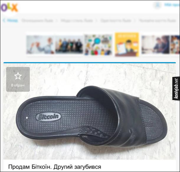 Смішне оголошення на OLX. Продам Біткоїн. Другий загубився. На світлині шльопанці з надписом Bitcoin
