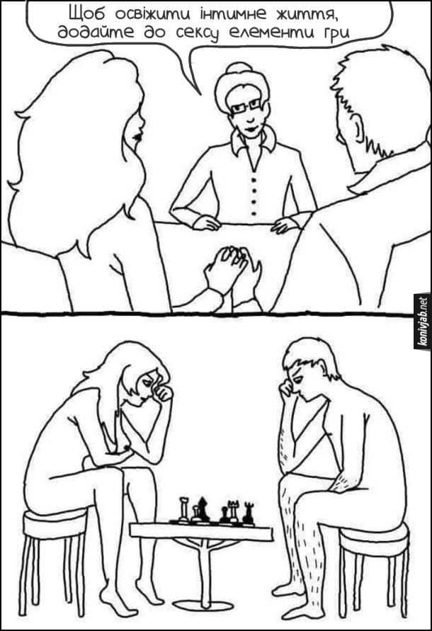 Поради сексолога. Пара завітала до лікаря-сексолога. Лікарка: - Щоб освіжити інтимне життя, додайте до сексу елементи гри. Вдома пара роздягнулася і сидять грають в шахи