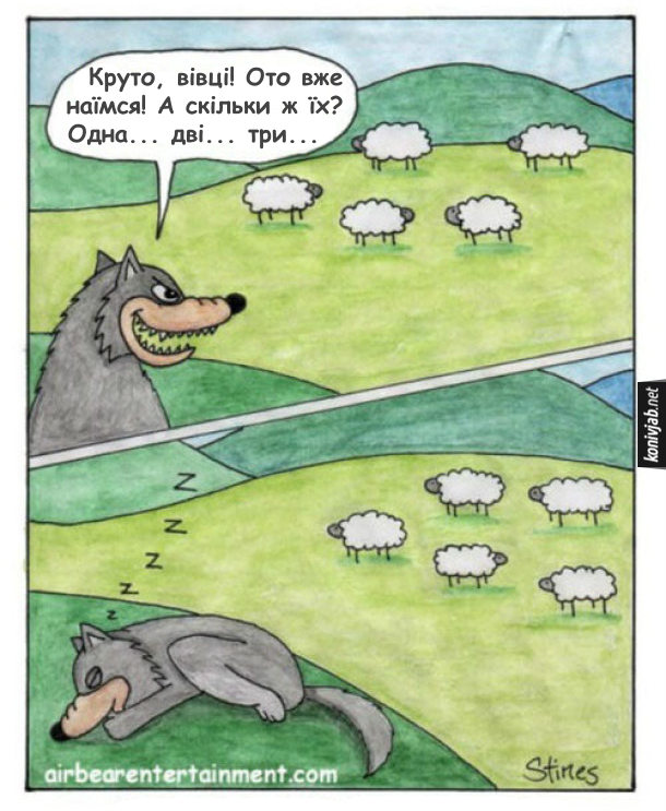 Комікс про вовка і овець. Вовк підкрався до отари і каже до себе: - Круто, вівці! Ото вже наїмся! А скільки ж їх? Одна... дві... три...