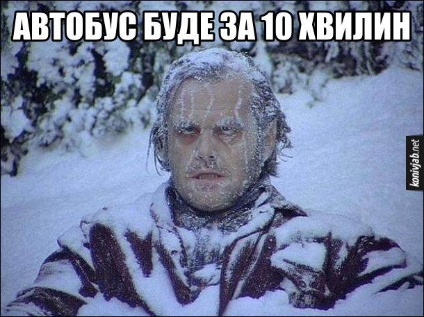 Мем холодно. Автобус буде за 10 хвилин. Джек Торренс з фільму Сяйво