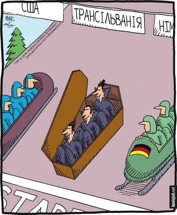 Прикол, жарт про бобслей. Смішний малюнок. На змаганнях з бобслею збірна Трансільванії - це три вампіра в труні (замість боба)