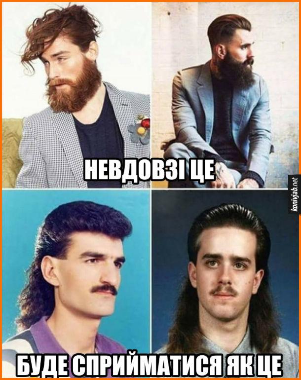 Жарт про бороду. Невдовзі це (хіпстерські бороди) буде сприйматися як це (божевільні зачіски-гриви і вуса 70-х, 80-х років)