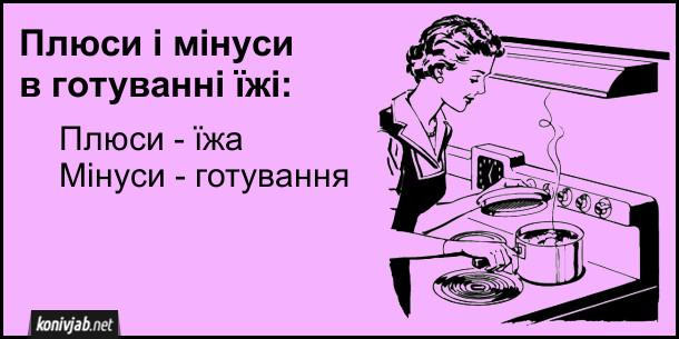Мем про готування. Плюси і мінуси в готуванні їжі: плюси - їжа, мінуси - готування