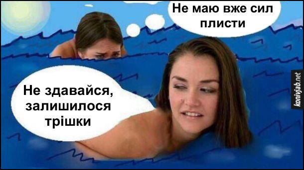 Еротичний мем. Кадр з порно, де замалювали інтимні речі і ніби це дві дівчини пливуть морем. Одна: - Не маю вже сил плисти. Інша: - Не здавайся, залишилося трішки