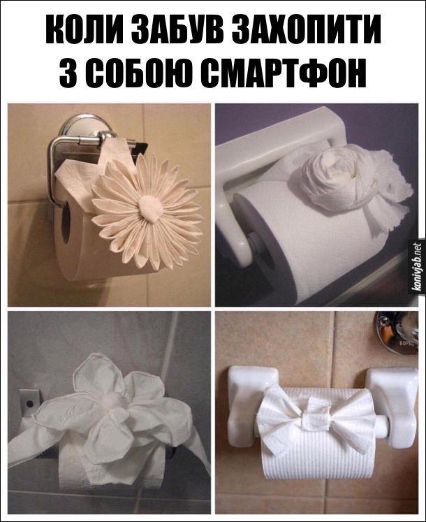 Оріґамі з туалетного паперу. Коли забув захопити з собою смартфон до туалету