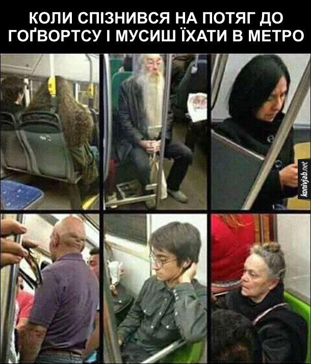 Прикол двійники. Коли спізнився на потяг до Гоґвортсу і мусиш їхати в метро. Двійники персонажів фільмів про Гаррі Поттера