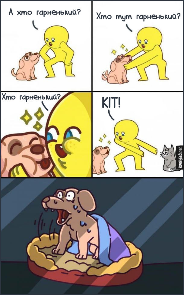 Смішний комікс про собаку. Господар до собаки: - А хто гарненький? Хто тут гарненький? Хто гарненький? Кіт! Собака прокидається в холодному поту - це все йому наснилося