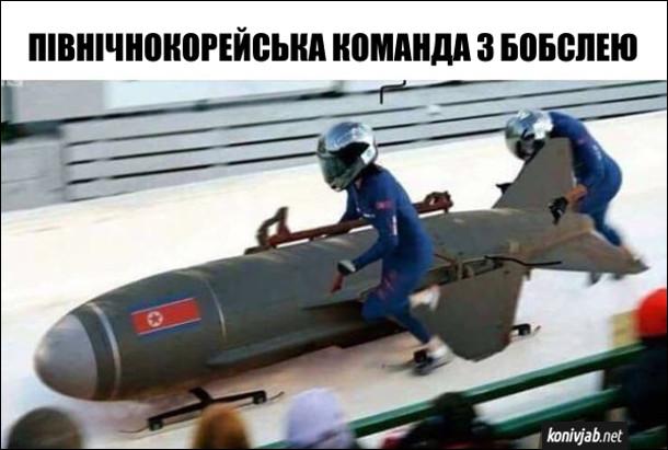 Прикол про КНДР. Мем про Олімпіаду. На олімпійських іграх в Пхьончхані північнокорейська команда з бобслею: замість боба - бомба