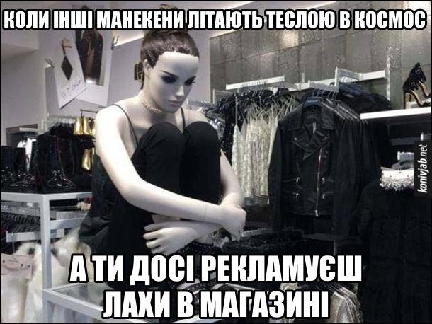 Мем про манекена. В бутіку сидить сумний депресивний манекен. Коли інші манекени літають теслою в космос, а ти досі рекламуєш лахи в магазині