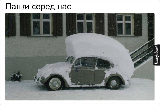 Мем, жарт про панків. Панки серед нас. На автомобілі шапка з снігу. Здається, ніби це ірокез, як в панка