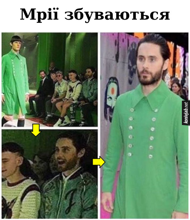 """Прикол Джаред Лето. На модному показі Джаред Лето побачив зелене довге вбрання і зачаровано на нього дивитися. Згодом він прийшов на презентацію фільму """"Загін самогубців"""" в такому ж одязі. Мрії збуваються"""