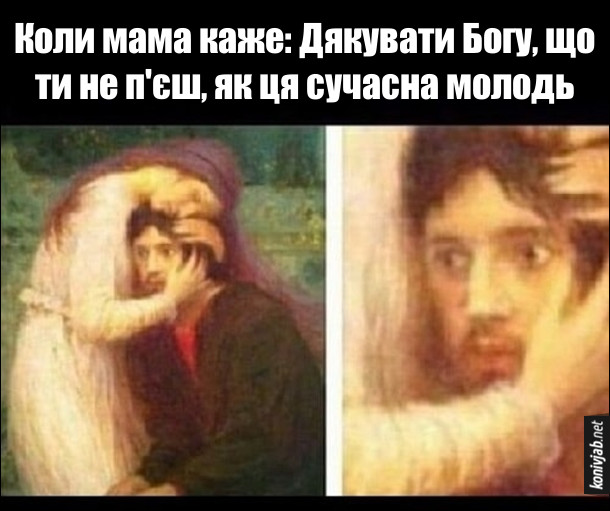 Жарт про взаємини з батьками. Коли мама каже: Дякувати Богу, що ти не п'єш, як ця сучасна молодь