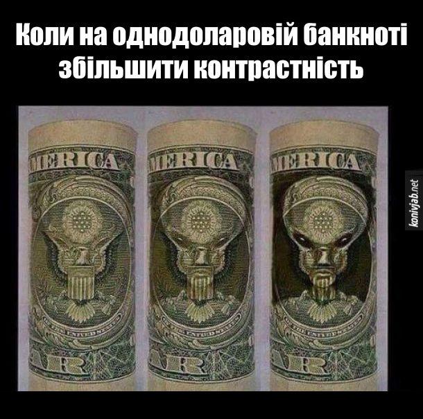 Таємні символи на доларі. Коли на однодоларовій купюрі збільшити контрастність, з американського герба утворюється голова іншопланетянина