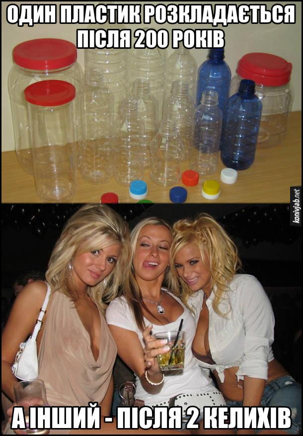 Жарт про силіконові груди. Один пластик розкладається після 200 років (ПЕТ пляшки), а інший - після 2 келихів (п'яні дівчата з силіконовими грудьми і ішою пластичною хірургією)