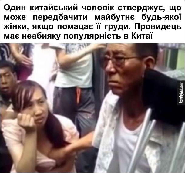 Дивний провидець. Один китайський чоловік стверджує, що може передбачити майбутнє будь-якої жінки, якщо помацає її груди. Провидець має неабияку популярність в Китаї