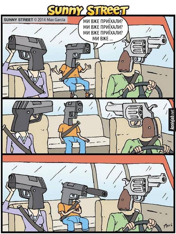 Комікс про пістолети. В паралельній реальності якби пістолети були як люди. В автомобілі їде сім'я пістолетів - мама тато і син. Син постійно питає: - Ми вже приїхали? Ми вже приїхали? Ми вже приїхали? Ми вже... Аж доки не дістав батька з матір'ю. Вони накрутили на нього глушника, щоб його не було чутно