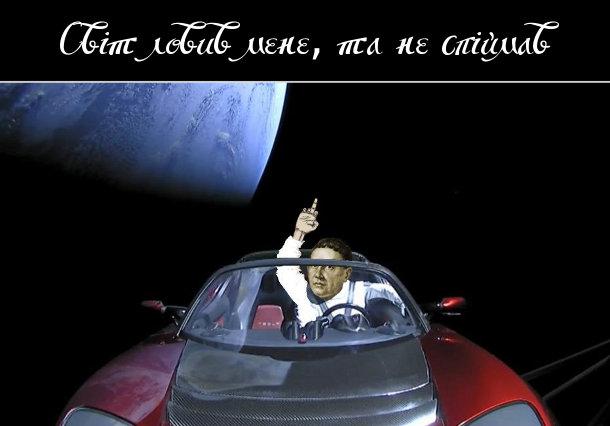 Світ ловив мене, та не спіймав. Григорій Скворода в космосі сидить в Tesla Roadster і показує фак