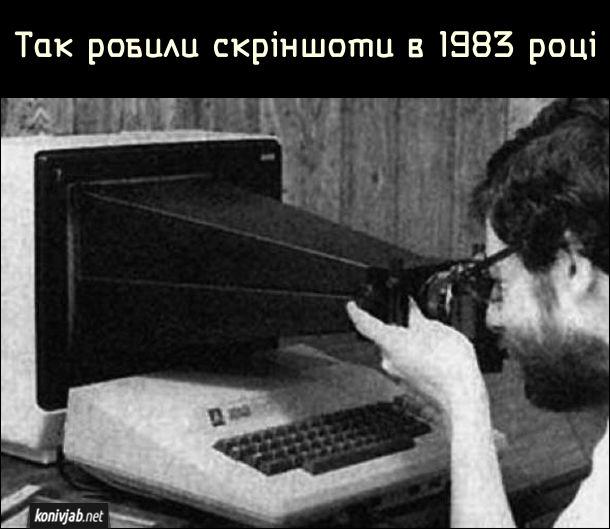 Як робили перші скріншоти. Історія комп'ютерної техніки. Так робили скріншоти в 1983 році.