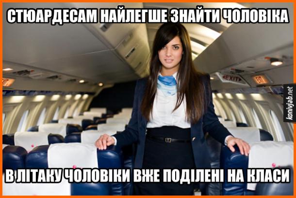 Прикол, жарт, мем про стюардес. Стюардесам найлегше знайти чоловіка - в літаку чоловіки вже поділені на класи