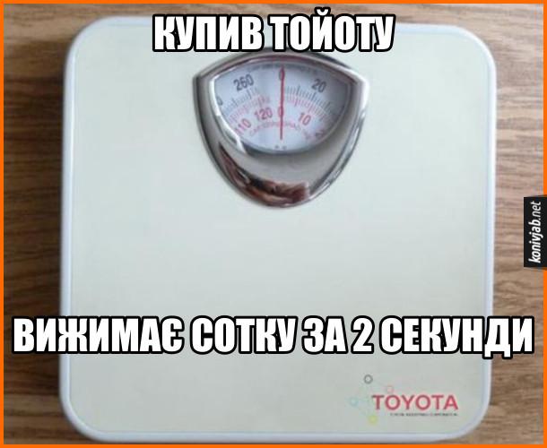 Прикол Ваги фірми Toyota. Купив Тойоту. Вижимає сотку за 2 секунди (тобто показує вагу більше 100 кг).  Жарт про надлишкову вагу