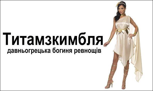 Прикол про ревниву дівчину (жінку). Титамзкимбля - давньогрецька богиня ревнощів