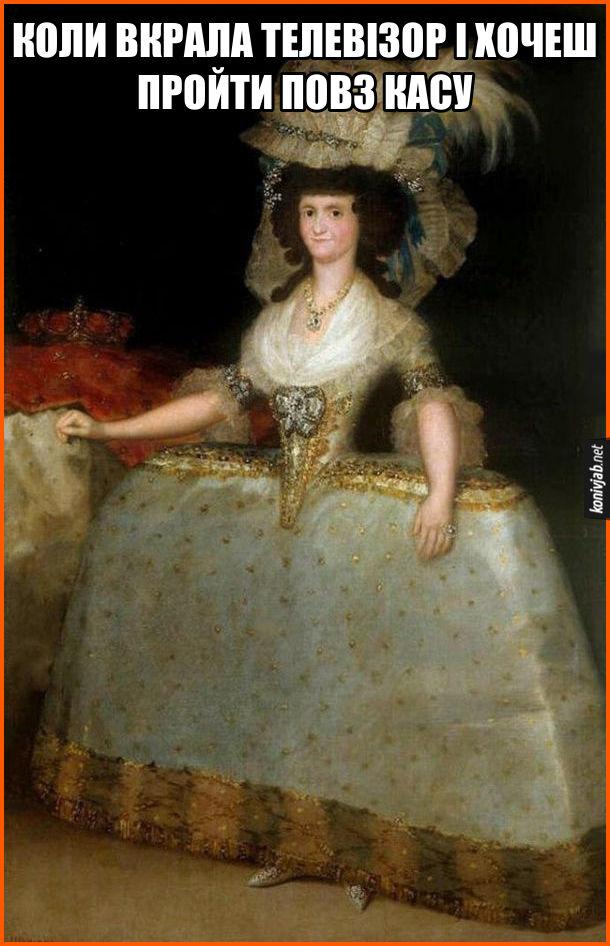 """Прикол Дивна спідниця. Коли вкрала телевізор і хочеш пройти повз касу. Стара картина Франсіско-Хосе де Гойя """"La reina María Luisa con tontillo"""". Жінка широкою прямокутною спідницею"""