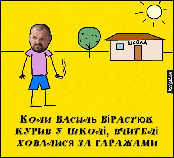 Анекдот про Вірастюка. Коли Василь Вірастюк курив у школі, вчителі ховались за гаражами.