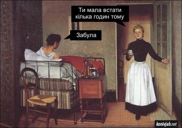 """Мем про пробудження. Картина Фелікса Валлотона """"Пацієнт"""". До кімнати, де на ліжку лежить жінка (пацієнтка), входить покоївка з філіжанкою в руці. Покоївка: - Ти мала встати кілька годин тому. Жінка: - Забула"""