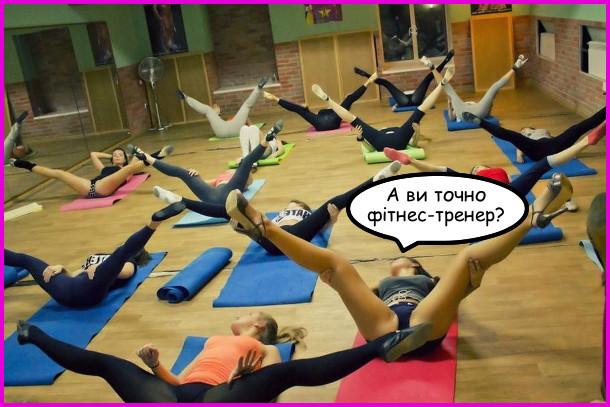 Жартівливе фото. Прикол. Дівчата на фітнесі лежать на спині і широко розставляють ноги. Одна з дівчат питає: - А ви точно фітнес-тренер?