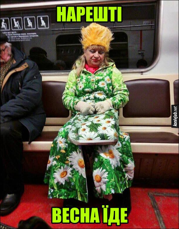 Смішна пасажирка метро. Нарешті весна їде. В метро їде жінка в зеленому квітчастому одязі