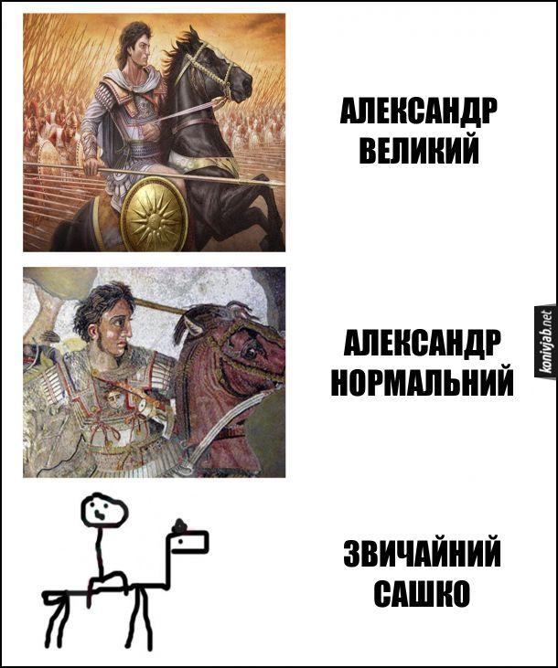 Мем Александр Великий, Александр Нормальний, звичайний Сашко (примітивно намальований вершник)