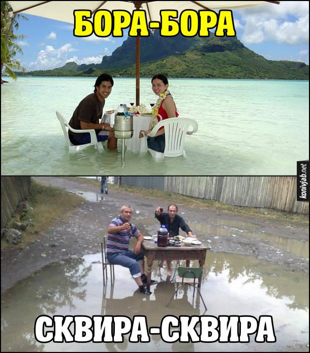 Жарт про курорти. Курорти Бора-Бора і Сквира-Сквира (двоє чоловіків сидять за столом посеред калюжі і п'ють вино)