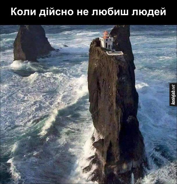 Жарт про відлюдника. Коли дійсно не любиш людей. Будинок на скелі посеред моря