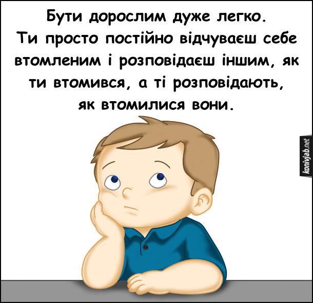 Жарт. Як бути дорослим. Бути дорослим дуже легко. Ти просто постійно відчуваєш себе втомленим і розповідаєш іншим, як ти втомився, а ті розповідають, як втомилися вони.