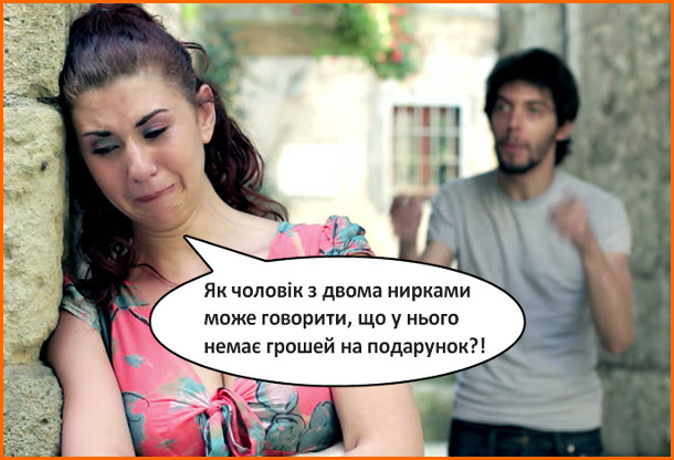 Жарт про 8 березня. Дружина образилась на чоловіка: - Як чоловік з двома нирками може говорити, що у нього немає грошей на подарунок?!