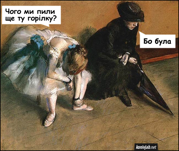 """Жарт про похмілля. Картина Едґара Деґа """"Очікування"""". Балерина: - Чого ми пили ще ту горілку? Інша жінка в чорному з парасолею: - Бо була"""